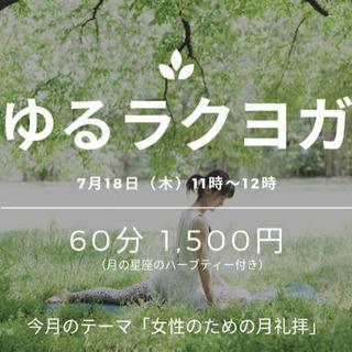 【7月18日】ゆるラクヨガ@ひばりヶ丘 HALUM