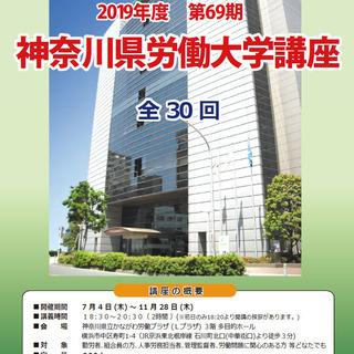 第69期 神奈川県労働大学講座