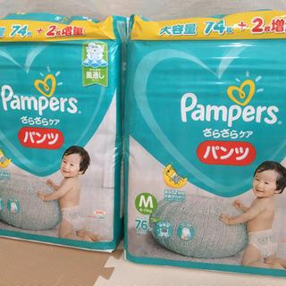 【新品未開封】パンパースおむつ パンツM 152枚(76×2パック)