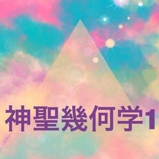 【江ノ島6/18日13〜16時『神聖幾何学1』