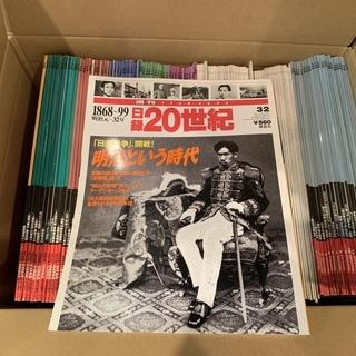 良品 日録 20世紀 週刊YEAR BOOK 120冊まとめて19...