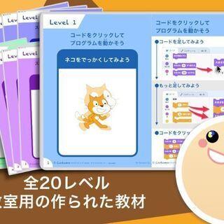 子供・親子向けプログラミング教室 - オリジナル教材によるモニター...