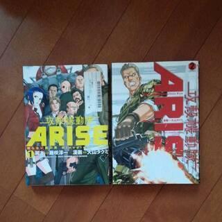 攻殻機動隊ARISE 1.2巻 *近隣・通勤途中であればお渡し可...