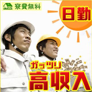 【日勤・高収入・寮付き・土日休み】神奈川県でフォークリフト作業♪