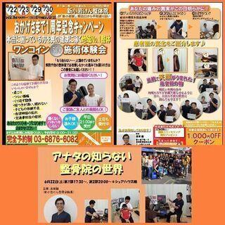 500円施術体験会!【一周年記念イベント】