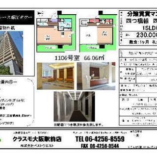 西区『西大橋エリア』『堀江エリア』タワーマンション