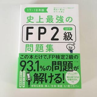 【これで合格しました!】史上最強のFP2級AFP問題集 17-18年版
