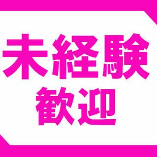 《関東圏》未経験歓迎!ビューティーアドバイザー募集!美容業界のプロ...