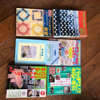 パッチワークの雑誌  引渡し完了