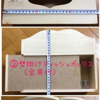 壁掛けティッシュボックス 白木(ハンドメイド用)