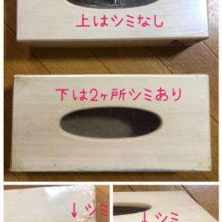 ティッシュボックス白木 2個(ハンドメイド用)