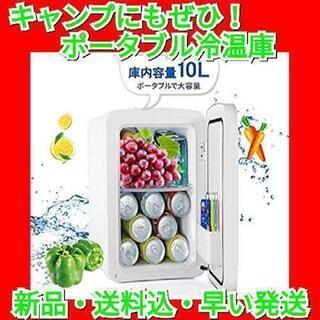 ミニ冷蔵庫 10L冷温庫 LCD温度表示 小型冷温庫  保温/保冷...