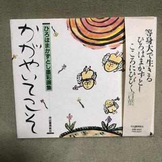 ひろはまかずとし墨彩詩画集 - 京都市