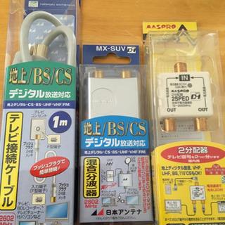 ☆未使用品 テレビ接続ケーブル&2分配器セット☆