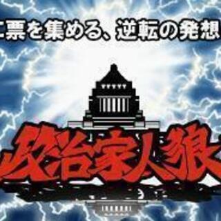 【7/21(日)開催】政治家人狼会!【浴衣orスーツ着用!】