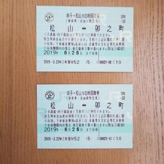 JR予讃線 松山 ~ 卯之町間の 特急自由券2枚 + 指定席引換...