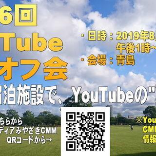第6回YouTube宮崎オフ会