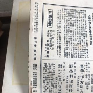 華道 花 精草 レトロな昭和時代の本