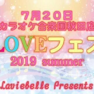 ✨♡7月20日LOVEフェス2019summer!!♡✨