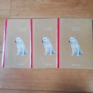 【新品、未使用】ソフトバンクお父さん犬ノート3冊