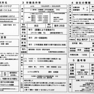勤務地は富士市瓜島町148になります
