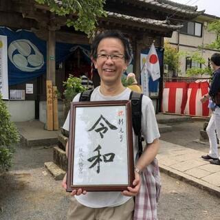 令和  縁の神社  坂本八幡宮