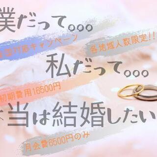 【全国対応】僕だって。。。私だって。。。本当は結婚したい!!☆婚活...