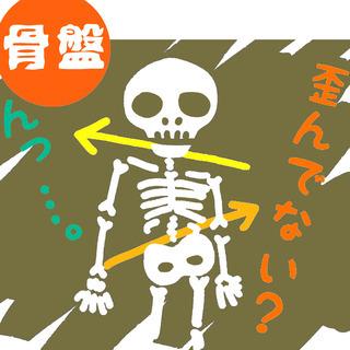 ■ 骨盤が下半身太りの原因になるこ...