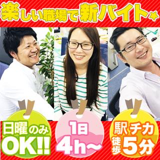【電話案内スタッフ】扶養範囲内もOK☆<駅チカ>改札出て⇒徒歩5...