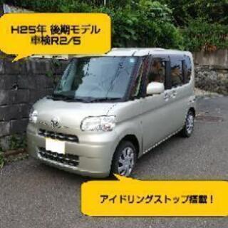 【アイドリングストップ搭載】H25年式 タント X-LTD 車検R...
