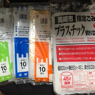 愛知県岡崎市 指定ゴミ袋