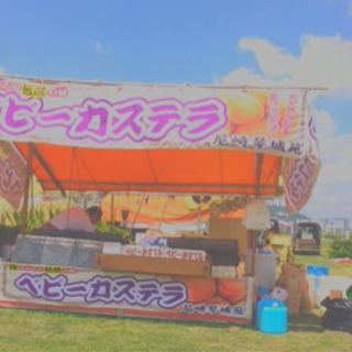 お祭りの屋台スタッフ募集(((o(*゚▽゚*)o)))