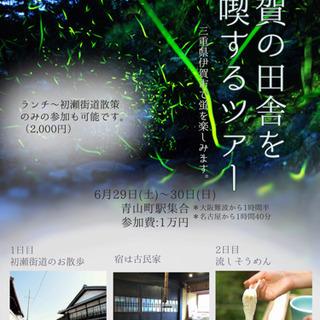 6/29(土)〜30(日)三重県伊賀市で田舎遊びしてくれる人募集