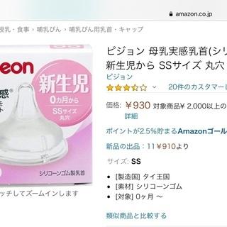 新品【Pigeon哺乳瓶・新生児SS丸穴・母乳実感®️耐熱ガラス...