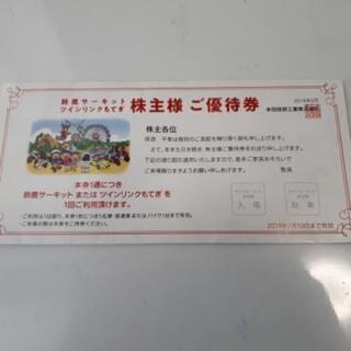 鈴鹿サーキット 駐車場無料付!