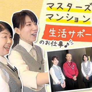 【時給1,000円】きれいな高齢者向け分譲マンションで入居者様のサ...