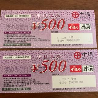 決まりました「十徳や」お食事券¥500×2枚 差し上げます