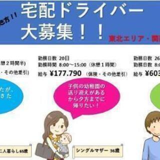 平均月収50万~60万円❇️高収入❇️次世代宅配スタッフ☺大手企業と直接提携👑女性大歓迎♪ − 愛知県
