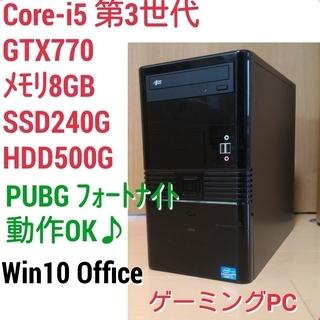 格安ゲーミングPC Intel Core-i5 GTX770 メモ...