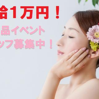 《短期間でがっつり稼げます!》嬉しい日給1万円♪