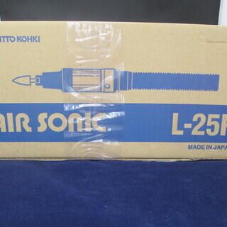 日東 エアーソニック L-25R