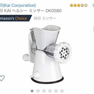【新品】KAI貝印★人気!ヘルシーミンサー★DK-0580