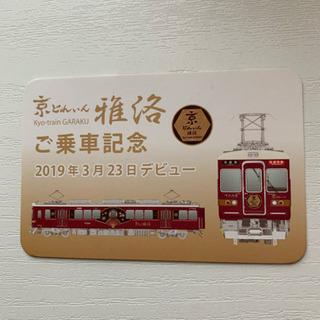 (限定)京とれいん 雅洛 乗車記念カード