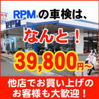 鹿児島 バイク 車検 安い