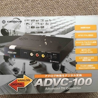 CANOPUS製 動画取り込み装置「ADVC-100」