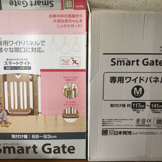 日本育児スマートゲイト 専用ワイドパネル(M)セット