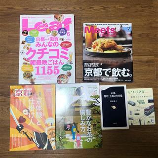 京都の雑誌、本