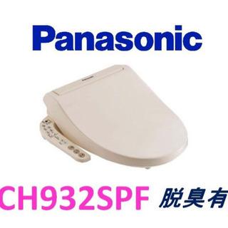 ★新品★Panasonic ビューティ・トワレ