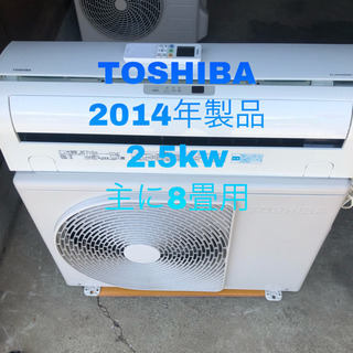 TOSHIBA 2014年製品 2.5kw 主に8畳用 取り付け工...