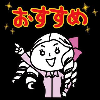 (派)北九州市若松区の求人《機械操作、点検、梱包など》女性活躍中♪
